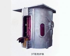 3T铝壳炉体